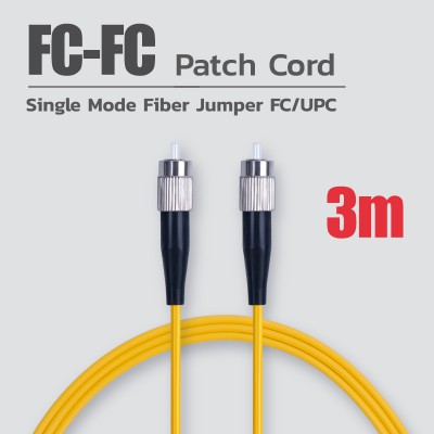 FC-FC (UPC) Single Mode 3 เมตร