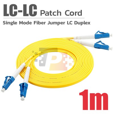 Patch Cord LC-LC (Duplex) 1 เมตร