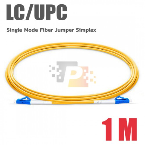 LC to LC Simplex Single Mode 1 เมตร