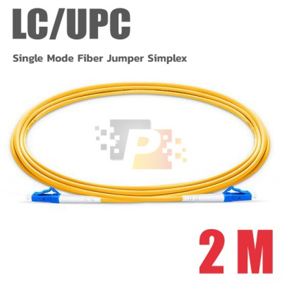 LC to LC Simplex Single Mode 2 เมตร
